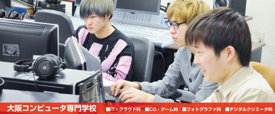 大阪コンピュータ