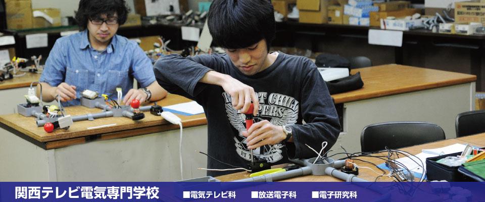 関西テレビ電気