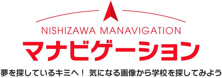 NISHIZAWA MANAVIGATION マナビゲーション 夢を探しているキミへ! 気になる画像から学校を探してみよう